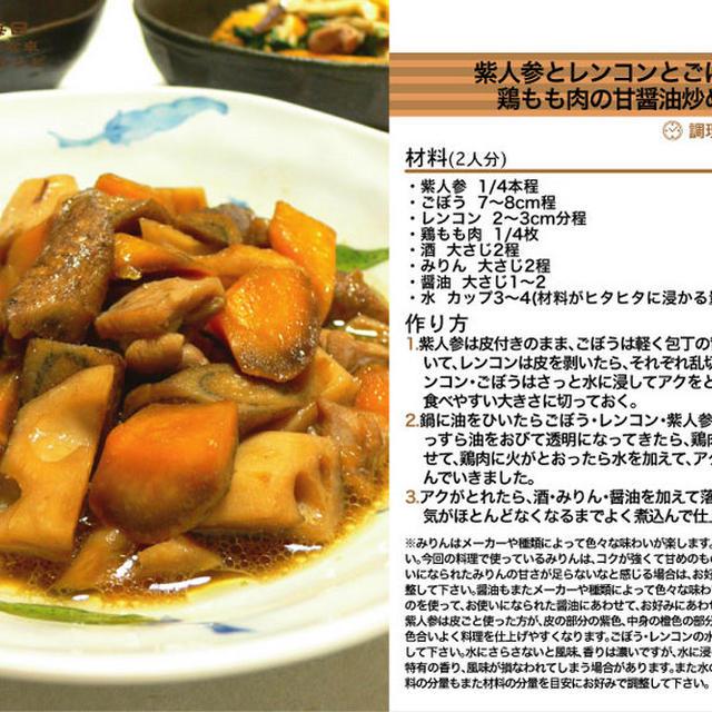 紫人参とレンコンとごぼうと鶏もも肉の甘醤油炒め煮 -Recipe No.1048-