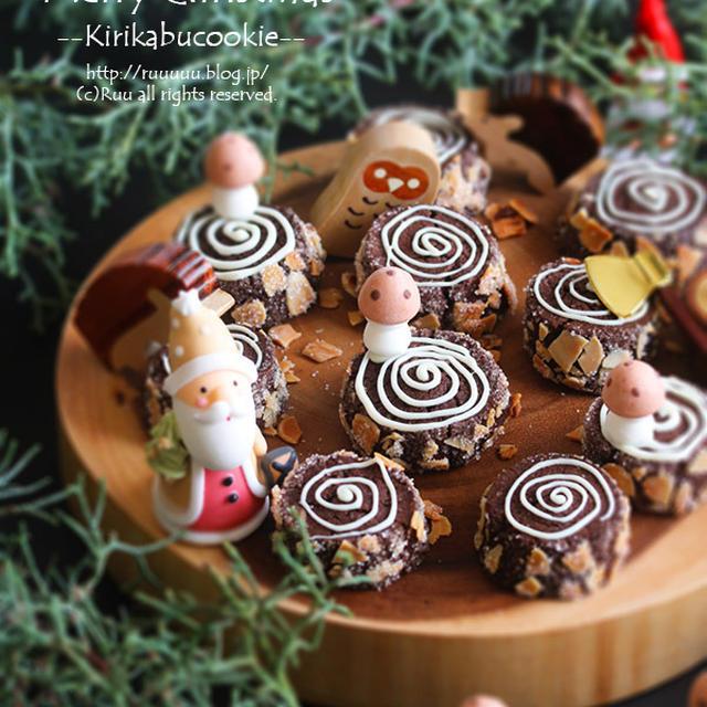 【レシピ】森の切り株クッキー(←クリスマスプレゼントに!)