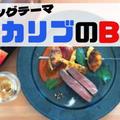 【ウイスキーイメージ料理】「ファイヤー&ケーン」をイメージしたカリブのBBQのような牛肉プレート。
