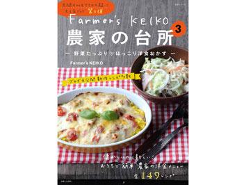 料理本「Farmer's KEIKO 農家の台所3」を5名様にプレゼント!