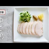 【決定版!しっとりやわらか】ゆで鶏【ダイエット・トレーニング・受験生に】