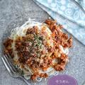 素麺でカッペリーニ風*ミートソースはレンチンで!【そうめんミートソース】