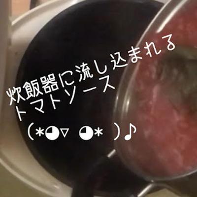 炊飯器調理でトマトソース