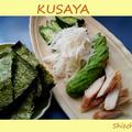 初めてのくさやはくら寿司風に食べてみた
