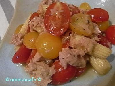 プチトマトとツナとヤングコーンのサラダ