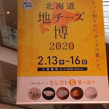 表参道 北海道地チーズ博2020!