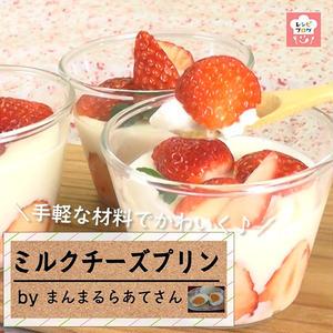 【動画レシピ】スライスチーズで簡単!「ミルクチーズプリン」