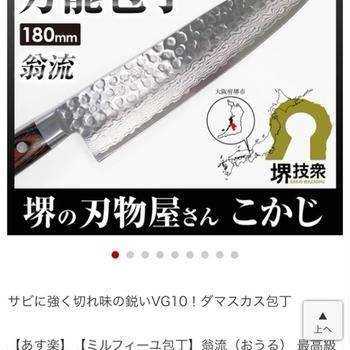 堺の刃物屋さんこかじさん☆よろしくお願い致します