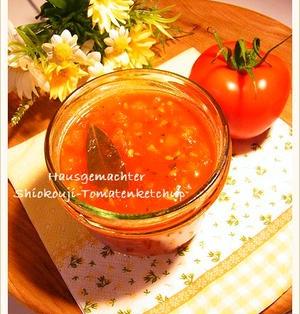 塩麹で作る♪ 簡単自家製トマトケチャップ