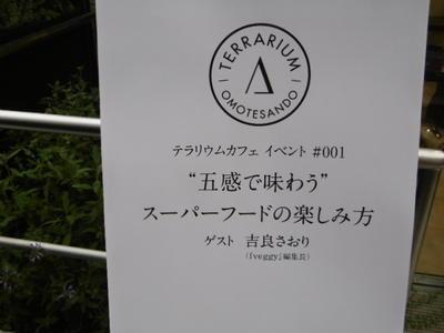 スーパーフードイベント@テラリウム表参道