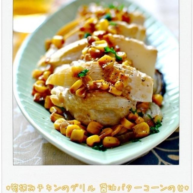 ☆筍挟みチキンのグリル 醤油バターコーンのせ / 8日の朝ごはん☆