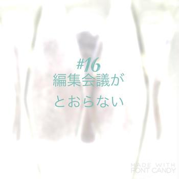 #16 編集会議が通らない (ワイン本商業出版までの道のり~)