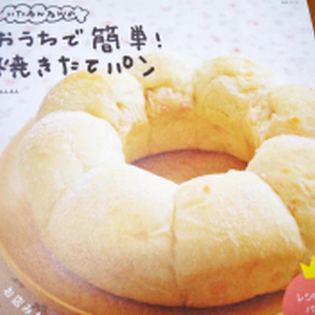 いたるんるんのおうちで簡単!焼きたてパンレシピ本&うれしい事
