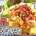 大口確率UP!濃厚アボカド豆腐の食べラーポン酢玉葱サラダ(糖質8.5g) by ねこやましゅんさん