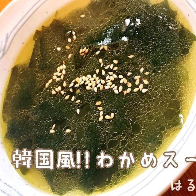 韓国風‼わかめスープ
