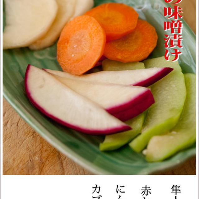 ちゃちゃっと、野菜の味噌漬け♪
