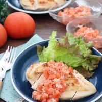 チキンのフレッシュトマトソース☆
