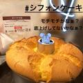 昨日のこと♡とタピオカ粉でシフォンケーキ作り