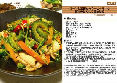 ゴーヤと豆苗とカラーピーマンと豚肉のにんにく醤油炒め -Recipe No.972-