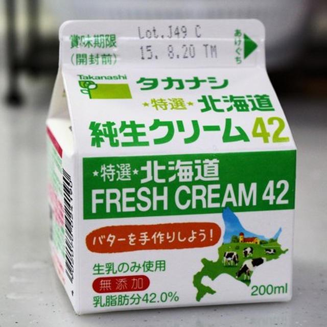 北海道純生クリーム42でバターを手作りしてみよう!