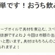 【掲載のお知らせ】レシピブログ「くらしのアンテナ」缶詰アヒージョ特集