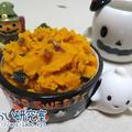 パンプキンパイスパイス / かぼちゃのマッシュサラダ