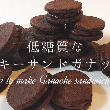 低糖質なガナッシュサンドクッキー
