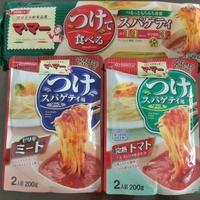 マ・マーのつけスパゲティで、超冷製サラダパスタ!