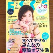 掲載誌のお知らせ「ESSE2月号」明治スプレッタブル広告