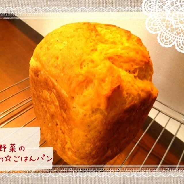 絶品!バジル&野菜の☆もちふわ☆ごはんパン