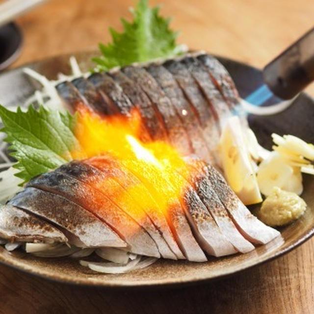 炙りしめ鯖の作り方 、 ごまさばで作るしめ鯖