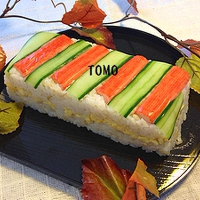 持ち寄りパーティーにも♪パウンドケーキ型 de 押し寿司