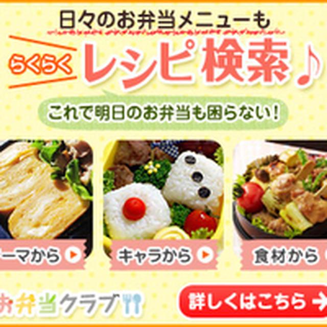 【簡単レシピ】入園(卒園)おめでとう♪俵くまちゃん弁当