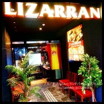 【高田馬場】雲丹しゃぶで贅沢気分♪スペイン料理!リザラン
