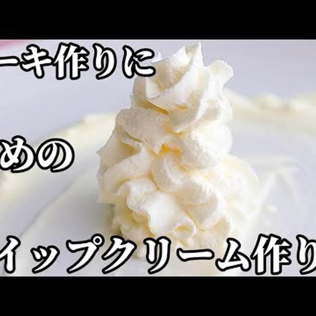 固いホイップクリームの作り方!ケーキ作りのデコレーションやトッピングに