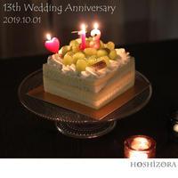 13th Wedding Anniversary