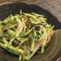 【きゅうりとみょうがの塩こんぶ和え】ごま油+塩こんぶで簡単さっぱり!