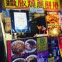 [台湾旅行]ガイドブックに載っていない台湾グルメ、ぜひ食べてほしいもの(夜市、朝ごはん、スイーツ網羅)