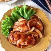【鶏肉と玉ねぎの照り照りチャップ】簡単*作り置き*お弁当