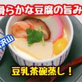 【レシピ】豆腐と卵のダブルの旨み!レンジでも作れる豆乳茶碗蒸し! by 板前パンダさん