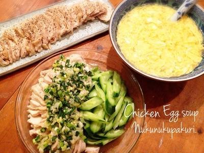 お鍋ひとつ茹で鶏と卵スープ