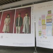 第13回東京蚤の市in京王閣
