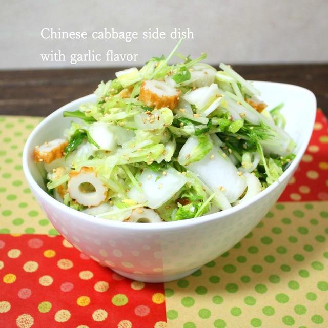 ボウルいっぱいの白菜がペロリと食べれる♪白菜と水菜のガーリックナムル