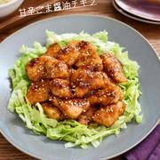 鶏むね肉でしっとりやわらか【甘辛ごま醤油チキン】#節約#お弁当