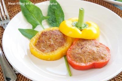 輪切りパプリカの肉詰め & レモンペッパー