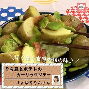 【動画レシピ】ほくほく食感が後引くおつまみ♪「そら豆とポテトのガーリックソテー」