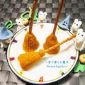 ヘルシーで美味しい『魔法の箒の作り方』★カボチャとトッポde魔法の箒★ハロウィン簡単スイーツ by 食で楽しむ魔女さん