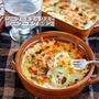 シーフードミックスで簡単!寒い日に食べたいお手軽グラタンレシピ
