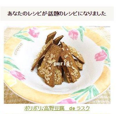 つくれぽ感謝♪「ポリポリ♪高野豆腐 de ラスク」