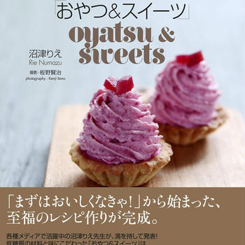 新刊発売中!「低糖質だからおいしい!おやつ&スイーツ」
